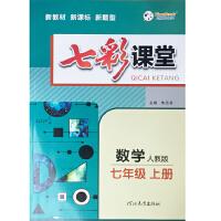 新版 七彩课堂 七年级上册 数学 人教版 初一数学 朱五书编 河北教育出版社 含预习卡