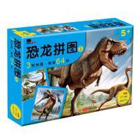 小红花儿童拼图恐龙拼图5-6岁 儿童拼图玩具 幼儿童益智拼图游戏 儿童玩具书籍 宝宝启蒙丛书左右脑开发套装系列书籍玩具