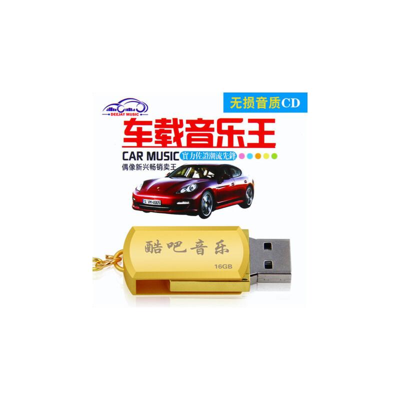 汽车载音乐U盘16g精选车载音乐网络流行歌曲汽车载无损音质MP3