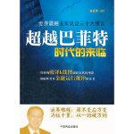 【新书店正版】巴菲特时代的来临 张荐华 中国商业出版社