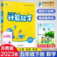 小学数学计算能手五年级下册数学 苏教版