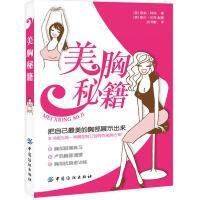 美胸秘籍 (英)雪莉.阿�� 中����出版社 9787506484541