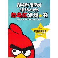 愤怒的小鸟:怒鸟红涂鸦书(来自芬兰的疯狂脑力激荡 尊重孩子的想象 专注创造力的培养)