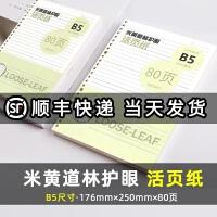 米黄道林护眼活页纸B5 80页 Campus B5 8mm横线 80页 26孔28行