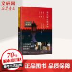 我在故宫修文物 广西师范大学出版社