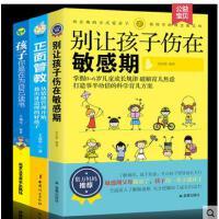 3册别让孩子伤在敏感期正面管教儿童心理学正版孩子你是在为自己读书捕捉儿童敏感期教育圣经育儿书籍父母必读教育孩子的书籍
