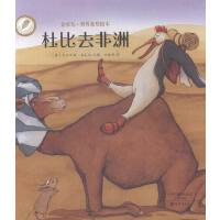 杜比去非洲-金羽毛.世纪获奖绘本