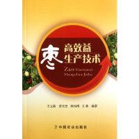 【正版全新直发】枣高效益生产技术 王立新 中国农业出版社9787109166806