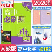 高中必刷题化学必修二 人教版 2020高一化学必刷题必修2