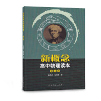 新概念高中物理读本(第二册)