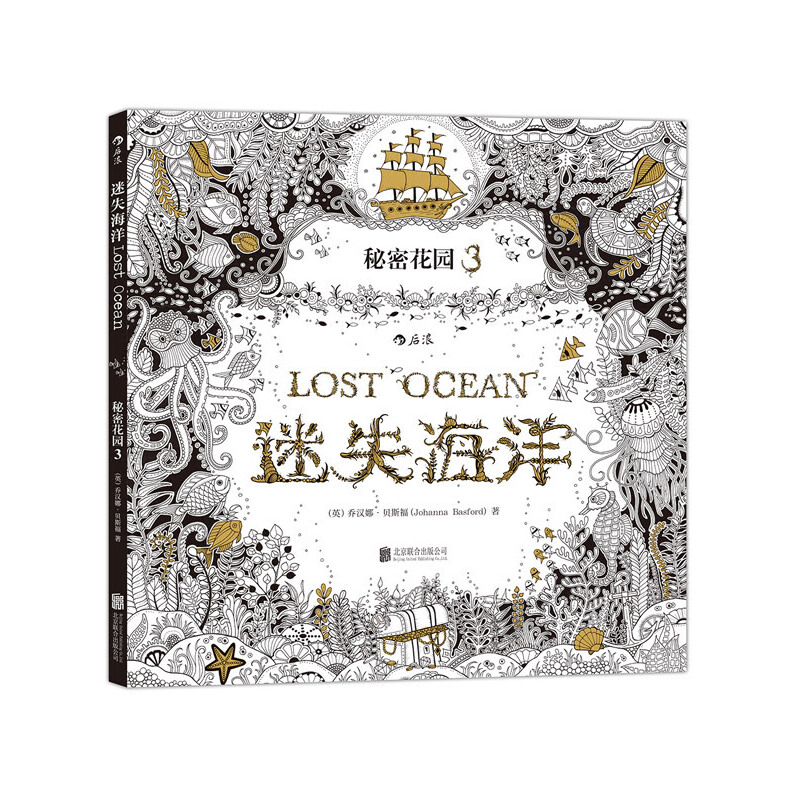 迷失海洋 (裸脊线装版)  秘密花园3秘密花园第三部,一美到底,超越前作!乔汉娜说爱迷失海洋胜过爱秘密花园