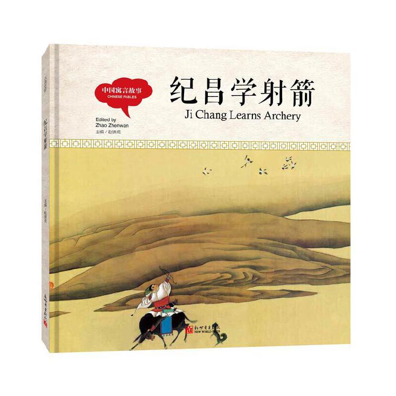 幼学启蒙丛书- 中国寓言故事· 纪昌学射箭(中英对照精装版) (汉英双语对照精美绘本,全国优秀少儿读物一等奖、国家图书奖。一本书让孩子学贯中西。)