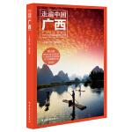 走遍中国--广西