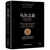 乌合之众:群体心理研究(社会心理学领域扛鼎之作,一部讲透政治、经济、管理的心理学巨著,入选改变世界的20本书。)