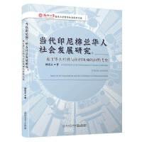 当代印尼棉兰华人社会发展研究――基于华人社团与社团领袖的田野考察