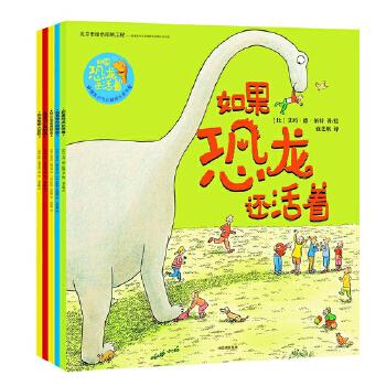 如果恐龙还活着:想象力与心智成长系列 如果恐龙还活着+别让恐龙进超市+恐龙当上消防员+恐龙警察大冒险+恐龙学校的秘密5个天马行空的爆笑恐龙故事,激发3-6岁儿童想象力,启迪思维与心智发展!著名恐龙专家邢立达博士推荐!赠精美恐龙贴纸。
