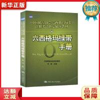 六西格玛绿带手册,中国人民大学出版社【新华书店】