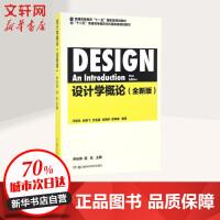 设计学概论(全新版) 尹定邦,邵宏