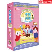 手指英语12DVD光盘 儿童英语学习教材碟片宝宝早教碟片