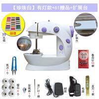 家用迷你缝纫机小型全自动多功能吃厚微型台式电动缝纫机