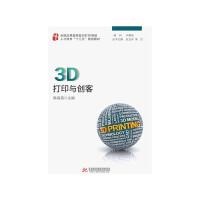 【正版、现货】3D打印与创客
