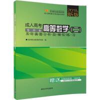 (2018) 成人高考高等数学(二)五年真题分析及模拟练习(新版) 清华大学出版社