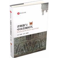青铜器与中国青铜时代 中国科学技术大学出版社有限责任公司