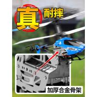 遥控飞机无人机耐摔充电动男孩儿童玩具防撞摇空航模型小直升机