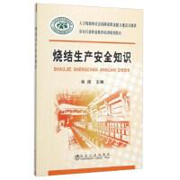 烧结生产安全知识 9787502470814 冶金工业出版社 肖扬 编