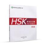 HSK 考试大纲 四级