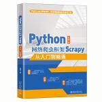 Python网络爬虫框架Scrapy从入门到精通