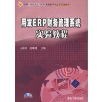 用友ERP财务管理系统实验教程(含盘)