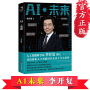 AI・未来 李开复2018年新书 人工智能