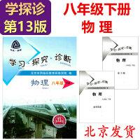 现货2021学习探究诊断・学探诊 八年级下册 物理 第11版 北京西城教育研修学院