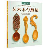 艺术木勺雕刻