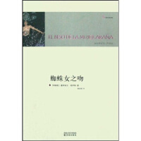 蜘蛛女之吻,[阿根廷] 曼努埃尔・普伊格,屠孟超,译林出版社9787544707176