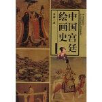 中国宫廷绘画史,华彬,辽宁美术出版社9787531430995