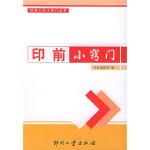 印前小窍门,印刷工业出版社编辑部,印刷工业出版社9787800004681