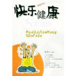 快乐健康五大法则,杨凡用 ,黄翠玲,中国盲文出版社9787500217039