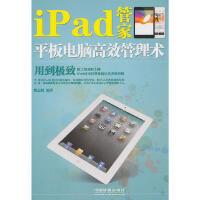 iPad管家:平板电脑高效管理术【正版书籍,品质优选】【稀缺旧书】