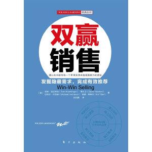 双赢销售(全球著名培训机构WILSON LEARNING的经典丛书之一发掘隐藏需求,完成有效推荐 )