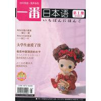 一番日本语2012第1期(总56期)(2012.01)(含MP3)(期刊)