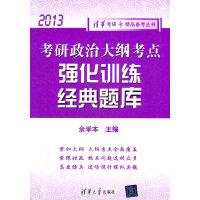 考研政治大纲考点强化训练经典题库(2013)(清华考研。精品备考丛书)