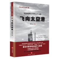飞向太空港:教育部新编语文教材指定阅读图书,初中语文教材八年级(上),作者亲自修订版本,全本无删减