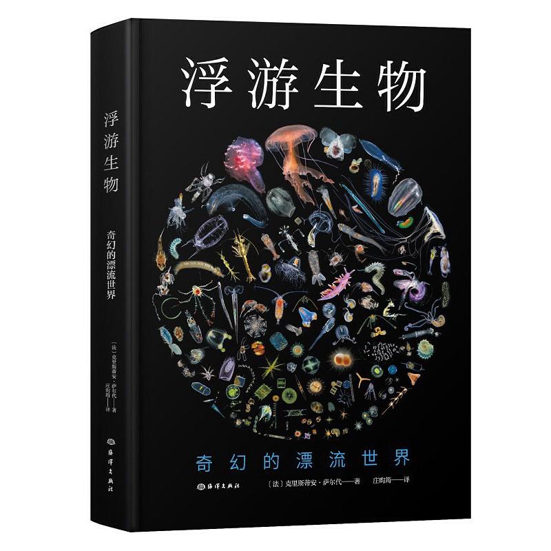 """浮游生物 : 奇幻的漂流世界 了解浮游生物,从这本书开始。世界水下摄影节""""*水下世界出版物奖"""""""