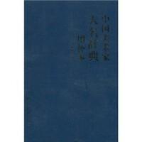中国美术家人名辞典增补本 书画家的简历 工具书 西泠印社出版社