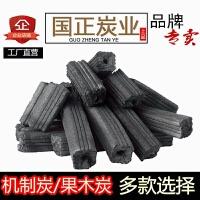 木炭烧烤碳无烟碳家用户外烧烤架木炭机制炭易燃果木炭10斤炭