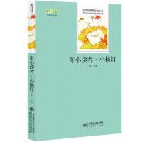 【现货】寄小读者 小橘灯 冰心 9787303175277