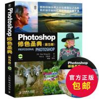 正版 专业版Photoshop修色圣典(第5版)ps专业教程教材专业修色 ps6*美工教程图片处理平面设计