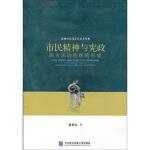 市民精神与宪政:西方法治传统的形成 董晓波 对外经济贸易大学出版社